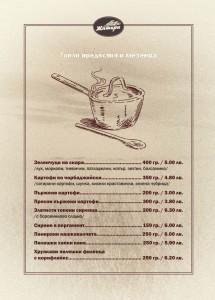 menu 2018 Page 05