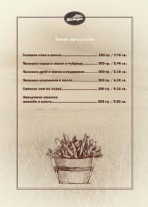 menu 2018 Page 06