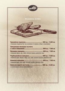 menu 2018 Page 07