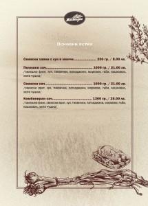 menu 2018 Page 08