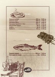 menu 2018 Page 09