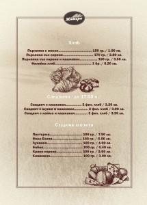 menu 2018 Page 11