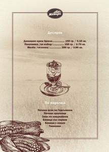 menu 2018 Page 12