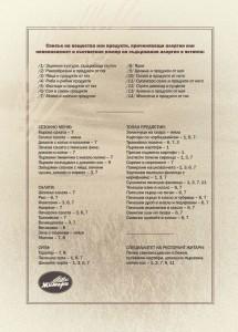 menu 2018 Page 26